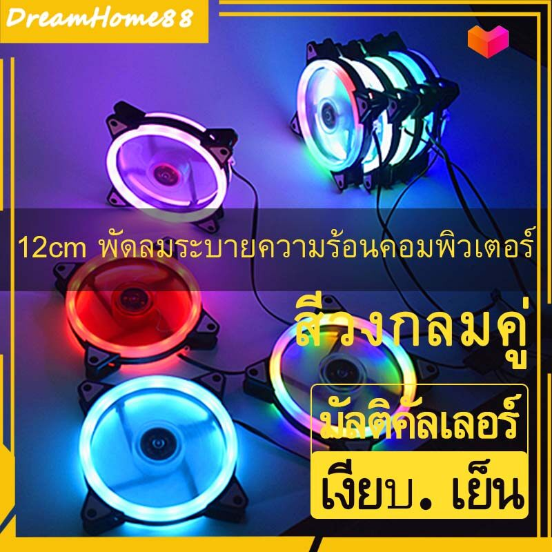 Rgb Round Radiator Multicolor กรณี Rgb วงกลมระบายความร้อน 2 แหวน Cpu Led พัดลม 120 มิลลิเมตร 12 เซนติเมตร Rgb Led แหวนสำหรับคอมพิวเตอร์เมนบอร์ดคูลเลอร์น้ำหม้อน้ำเย็น.