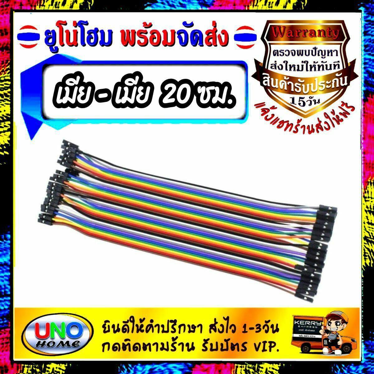 สายจั้มเปอร์ เมีย เมีย 20 ซม 40เส้น./ Jumper Wire Female To Female 20 Cm. Cable Arduino Diy Project สายจั๊มเปอร์ สายจัมเปอร์ สายแพร สายไฟ.