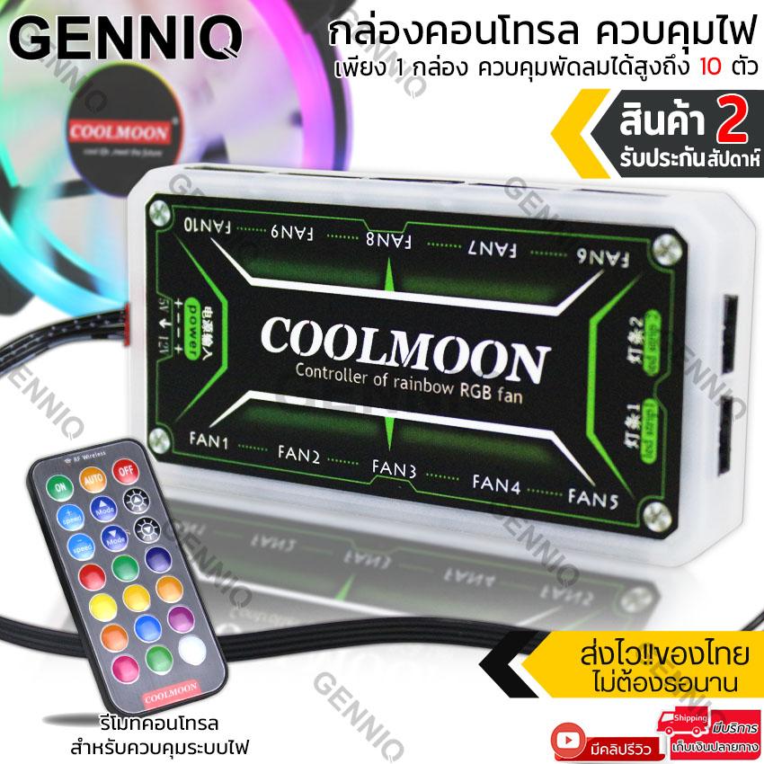 Coolmoon กล่องควบคุมไฟrgb คอม มี2 แบบ ควบคุมด้วยตนเอง หรือควบคุมด้วยเสียง(รองรับargb) ต่อพัดลมpcได้สูงสุด 10 ตัว รองรับ Led Strip รุ่น Rl-C2 และ Ml-C3.