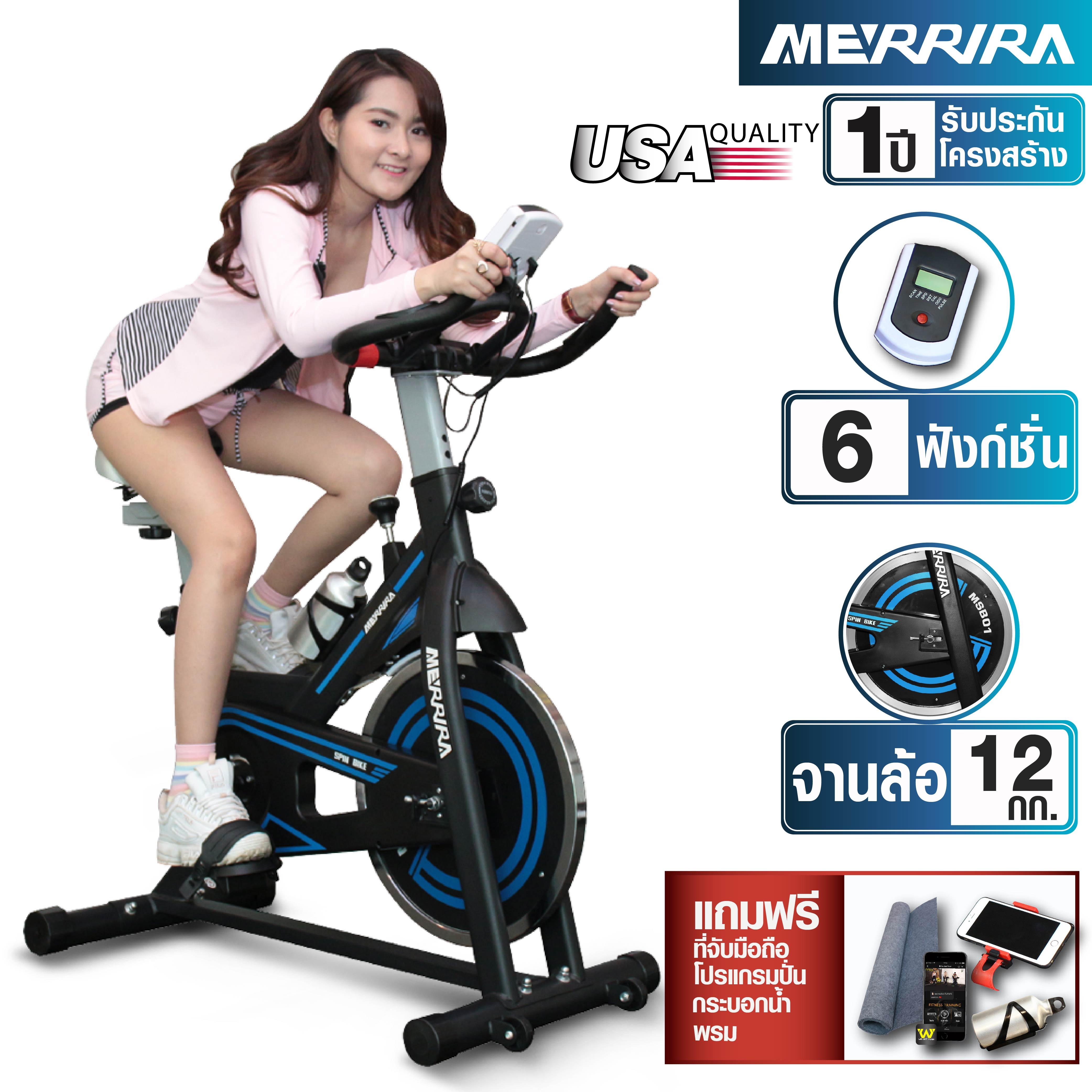 Merrira จักรยานออกกำลังกาย รุ่น Msb01 จักรยาน Spin Bike จักรยานฟิตเนส เครื่องปั่นจักรยาน เครื่องออกกำลังกายจักรยาน ที่ปั่นจักรยาน Exercise Bike.