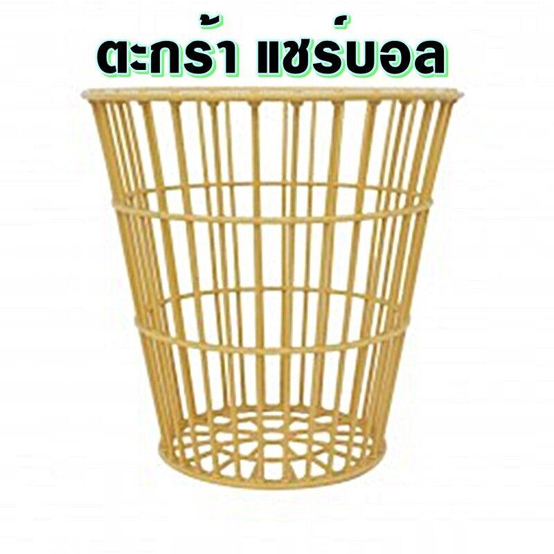 Chair Ball Basket ตะกร้าแชร์บอล.