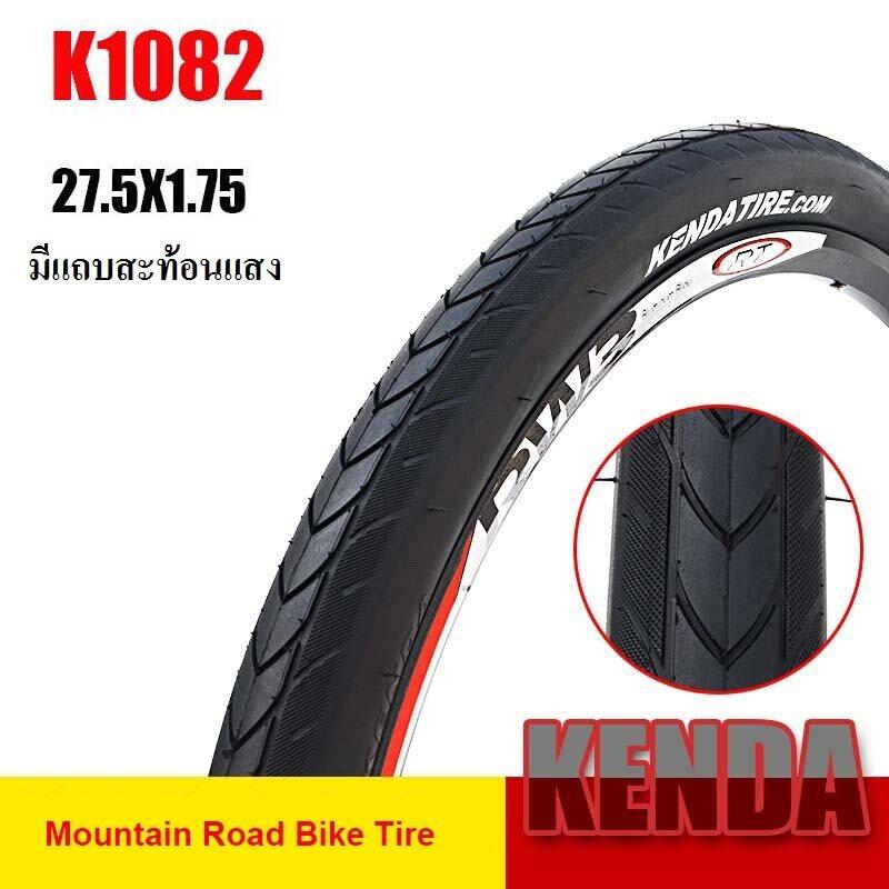 ยางนอก Kenda 27.5x1.5 1.75 ขอบลวด K1082 แพคคู่.