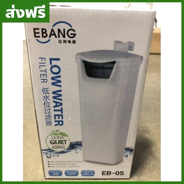 [ส่งฟรี] กรองน้ำตู้เต่า EBANG EB-05 น้ำตกเต่า ระบบกรองเลี้ยงเต่า ตะพาบ กุ้ง (กรองน้ำตื้น) ของแท้ จัดส่งไว