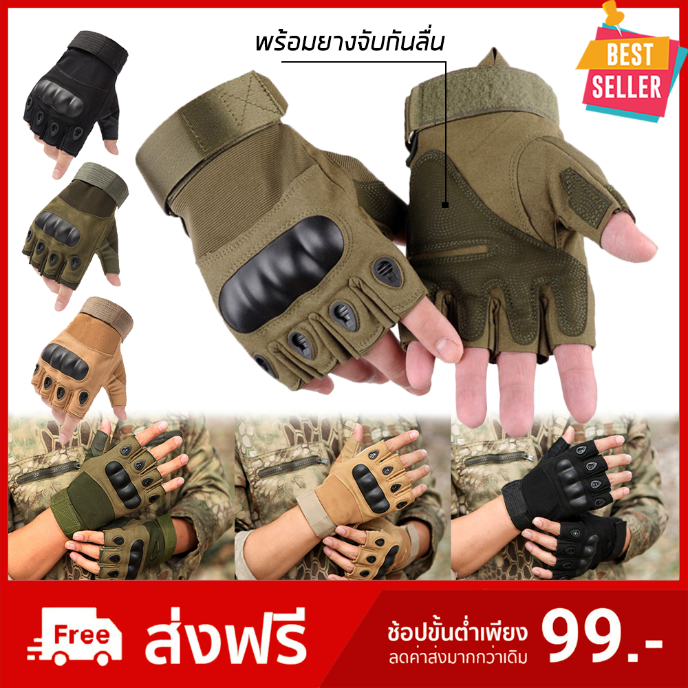 ถุงมือยุทธวิธี (แบบเปิดนิ้ว) ถุงมือ ทหาร สำหรับฟิตเนส ฝึกยุทวิธี ขี่มอเตอร์ไซค์ เดินป่า ตำรวจ ทหาร แข็งแรงทนทาน เส้นรอบวงฝ่ามือ 18-22 Cm.