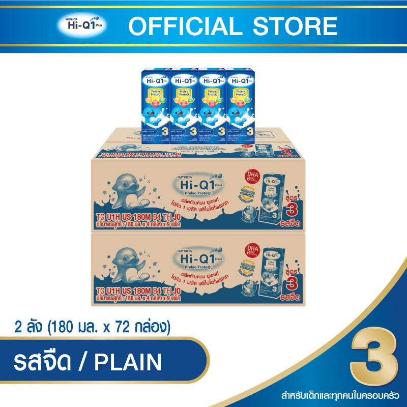 ขายยกลัง! (x 2 ลัง) นม Hi-Q Uht ไฮคิว 1 พลัส ยูเอชที รสจืด 180 มล. (72 กล่อง) (ช่วงวัยที่ 3).