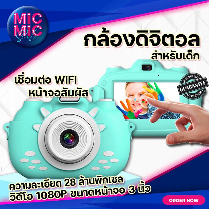 กล้องถ่ายรูปสำหรับเด็ก เชื่อมต่อ Wifi ได้ หน้าจอสัมผัส New Dual-Lens Touch Screen Childrens Camera Toy Mini Wifi Digital Small Camera กล้องดิจิตอลน่ารัก Hd 2800w Micmic Sale.