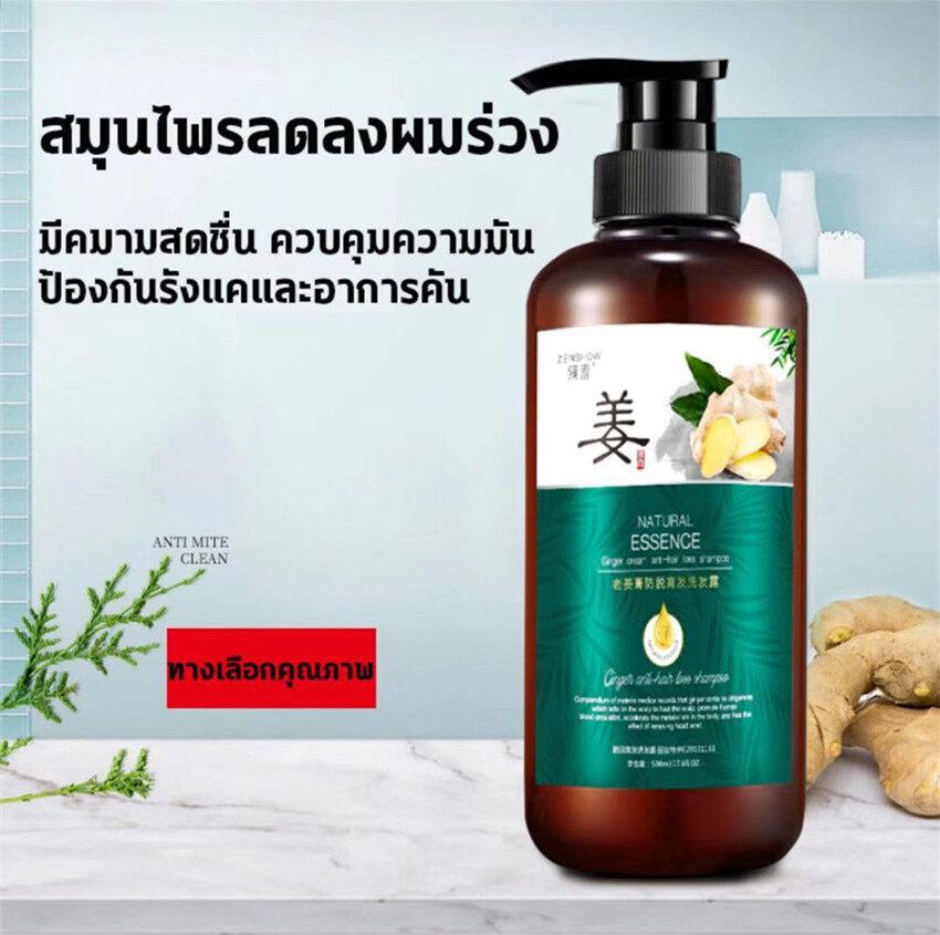 ขิงช่วยป้องกันผมร่วง ยาสระผมแก้ร่วง แชมพูขิงเพียว Ginger Shampoo Anti-hair Loss Herbal Hair แชมพูแก้ผมร่วง แชมพูเร่งผมยาว แชมพูสมุนไพร แชมพูชายหญิง แชมพูแก้ผมหงอก แชมพู ป้องกัน ร่วง แชมพูขจัดรังแค แชมพูสระผม ป้องกันผมร่วง 500MLแชมพูขิง