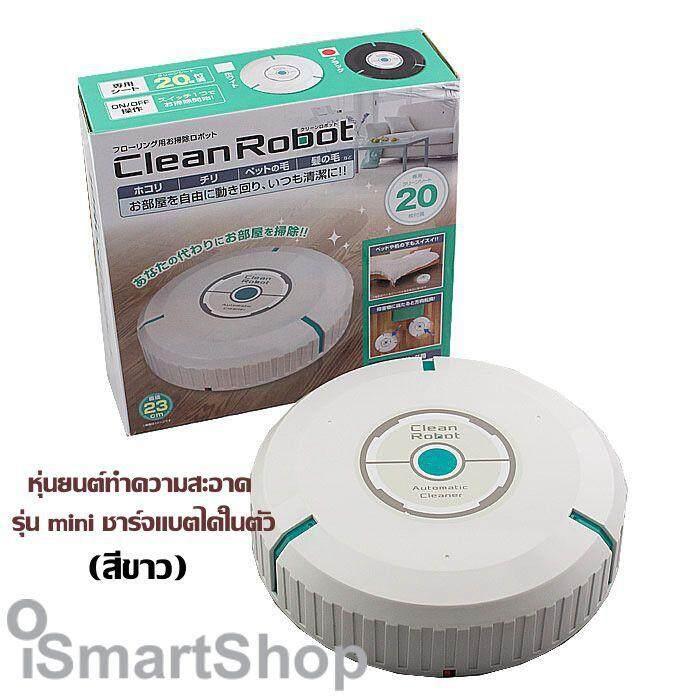 โปรโมชั่น หุ่นยนต์ทำความสะอาด รุ่น mini หุ่นยนต์ดูดฝุ่น หุ่นยนต์กวาดพื้น หุ่นยนต์ทำความสะอาด
