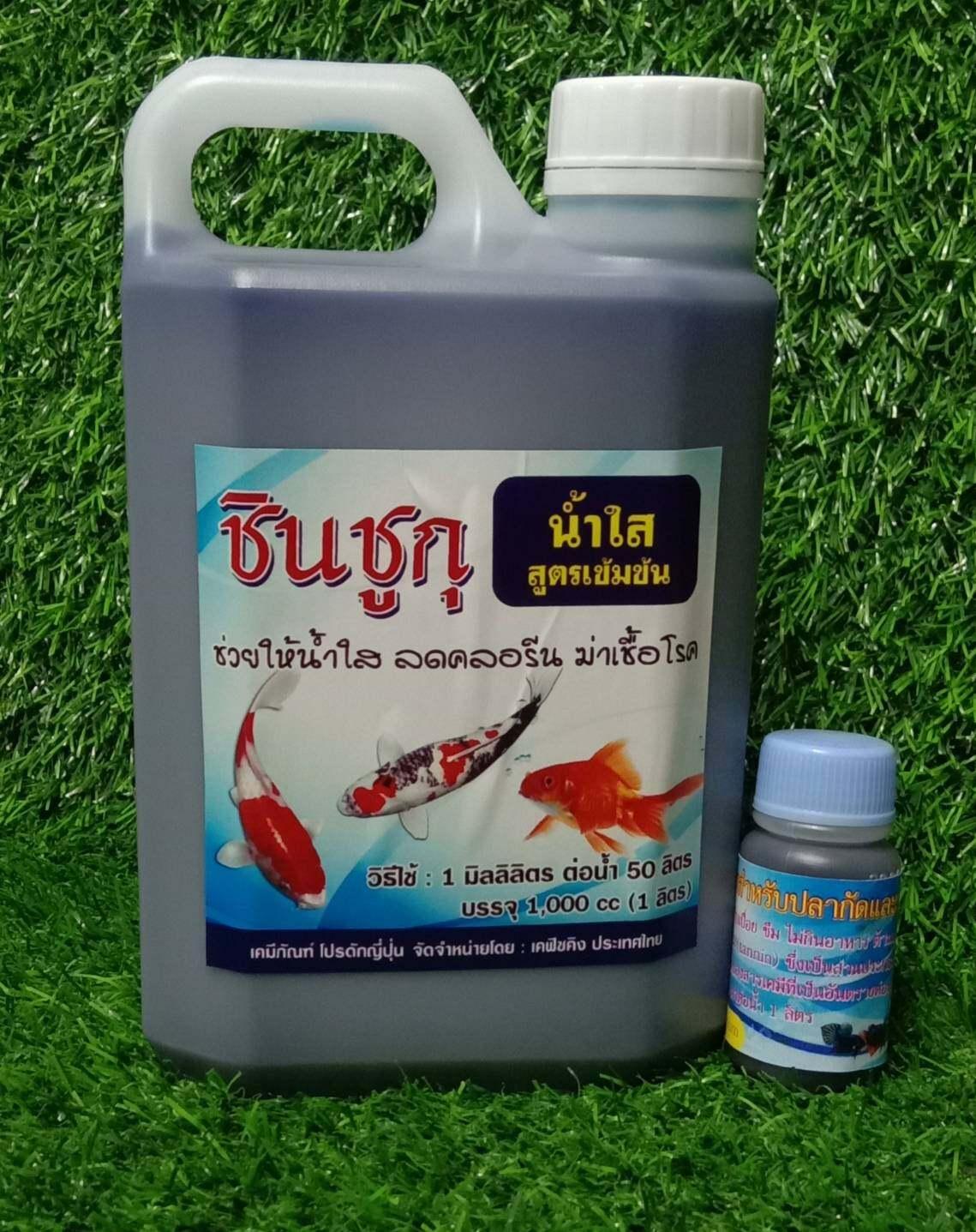 1แถม1 ชินจูกุปรับสภาพน้ำใส บรรจุ 1 ลิตร ช่วยน้ำใส ลดคลอรีน ป้องกันเชื้อโรค ฟรีน้ำหมักสมุนไพร