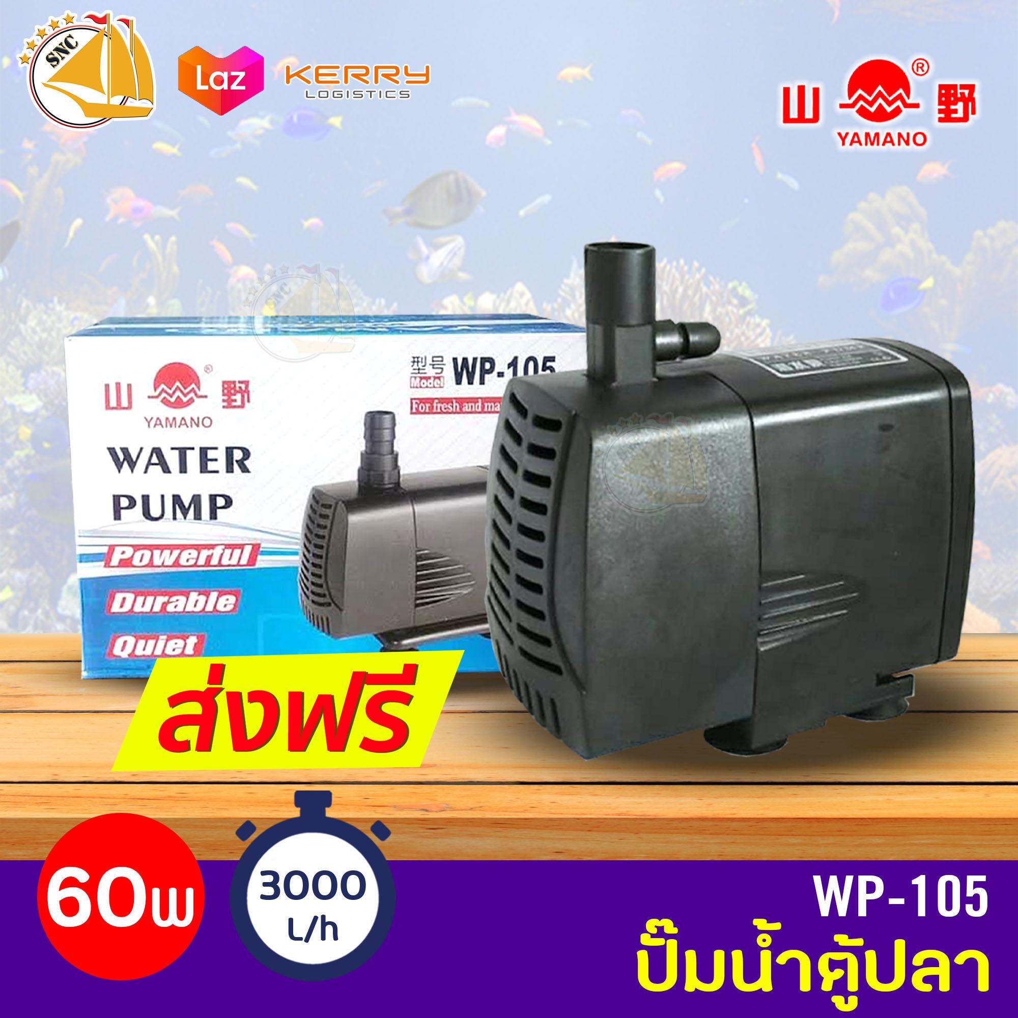 ปั๊มน้ำกำลังสูง YAMANO WP-105 กำลังไฟ 60W 3000L/H ปั้มน้ำ ปั๊มบ่อ ปั๊มน้ำตก ปั๊มน้ำพุ WP105