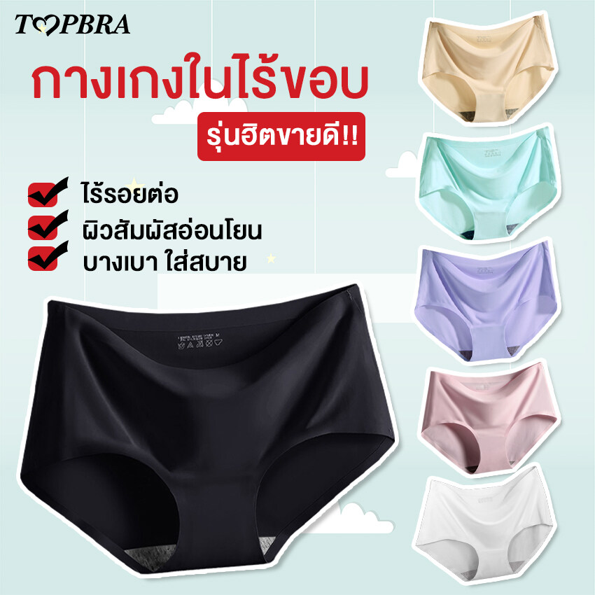Topbra กางเกงใน กางเกงในไร้ขอบ กางเกงชั้นในไร้ขอบ คุณภาพดี ใส่สบาย No.t218 รุ่น Super Cool (black/white/pink/blue/beige/purple).