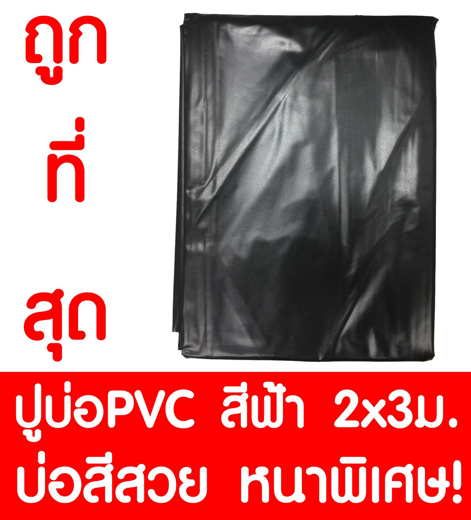 พลาสติกPVC ปูบ่อ ปูบ่อปลา ปูบ่อน้ำ ขนาด 2x3เมตร ขนาด 2x3เมตร สีดำ หนาพิเศษ!