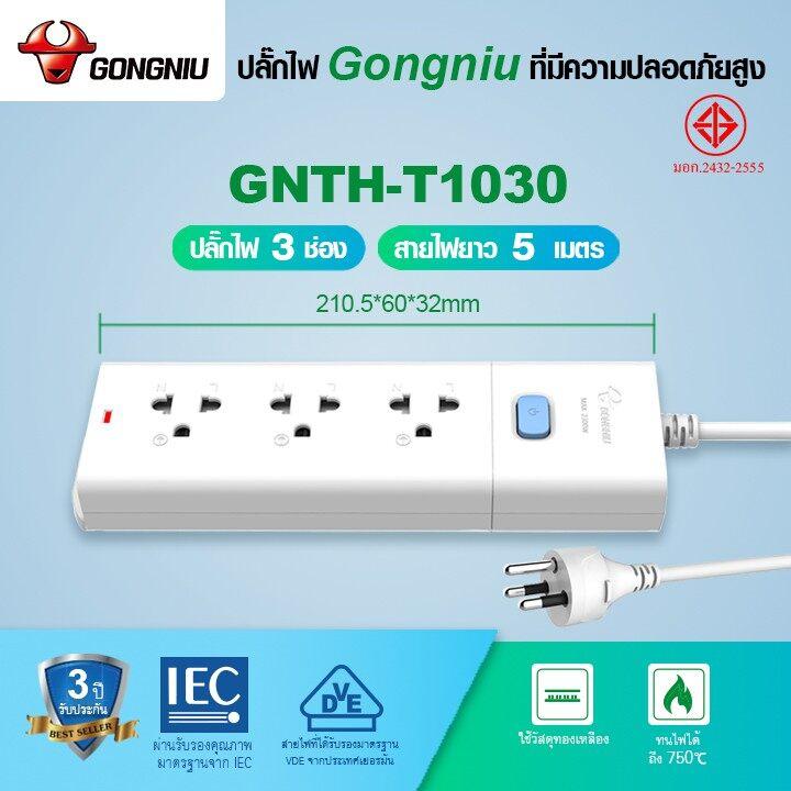 ปลั๊กราง Gongniu ปลั๊กไฟ 3,4,5 ช่อง + USB ความยาว สาย 3 และ 5 ม. ปลอดภัยมี มอก