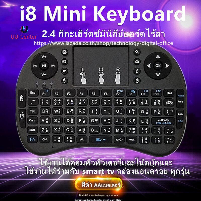 ?uu?【wireless Keyboard แป้นพิมพ】mini Wireless Keyboard แป้นพิมพ์ภาษาไทย 2.4 Ghz Touch Pad คีย์บอร์ด ไร้สาย มินิ ขนาดเล็ก For Android Windows Tv Box Smart Phone I8.