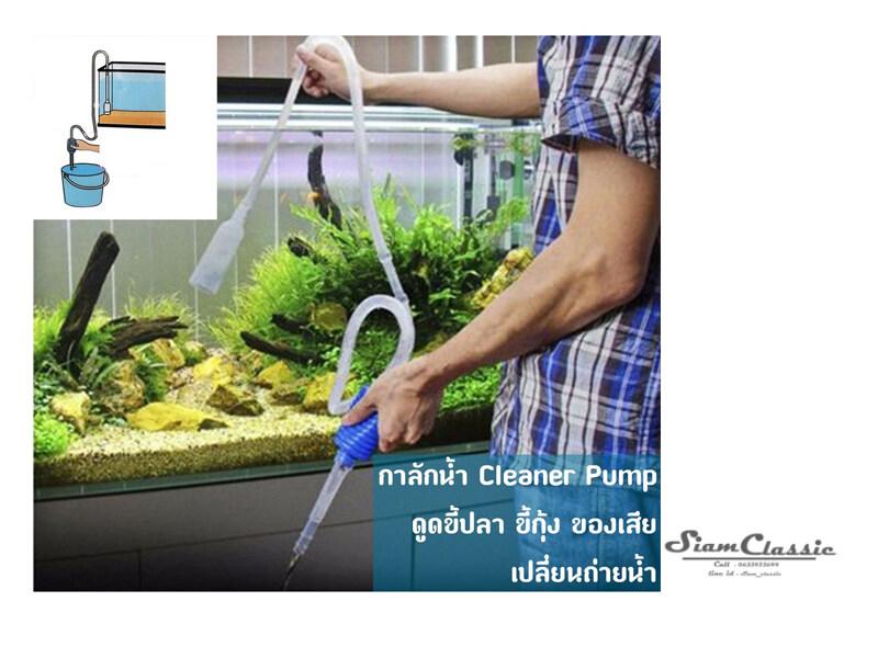 ที่ดูดขี้ปลา Vacumn Gravel Cleaner ถ่ายน้ำ ทำความสะอาดตู้ปลา