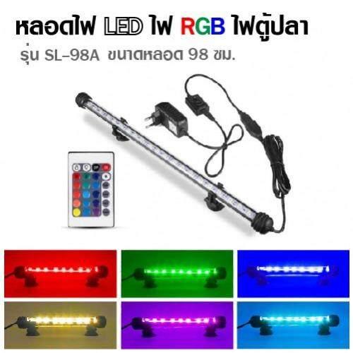 ไฟตู้ปลา เปลี่ยนสีได้ RGB รุ่น SL-98A พร้อมรีโมท มี 16 สี เปลี่ยนได้ 4 โหมด ขนาดหลอด 98 ซม.