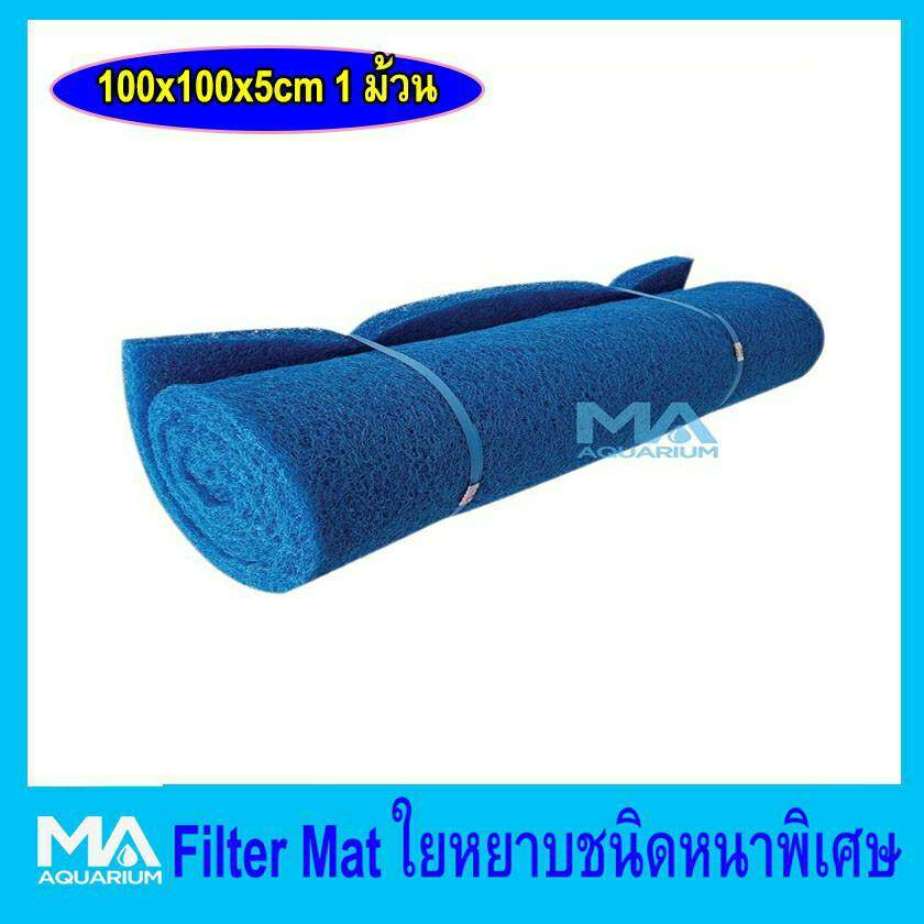 ฟิวเตอร์แมท Filter Mat ใยหยาบ หนาพิเศษ ขนาด 100x100x5cm สีฟ้า ( 1 ม้วน)