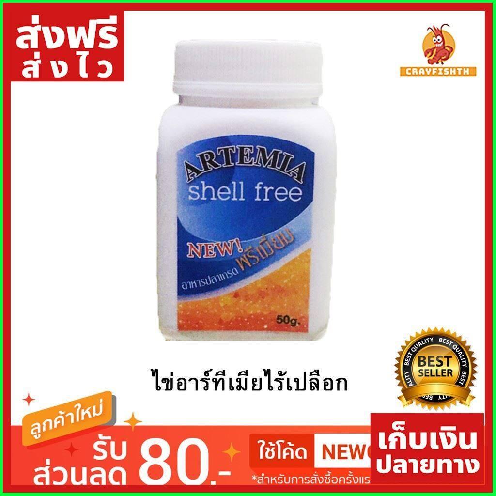 [ส่งฟรี] Artemia Shell Free ไข่อาร์ทีเมีย อาร์ทีเมีย ไร้เปลือก อาหารลูกปลา แรกเกิด ของแท้ ส่งไว ได้ของไว ฟรี!! ของแถม มีดนามบัตรพกพา