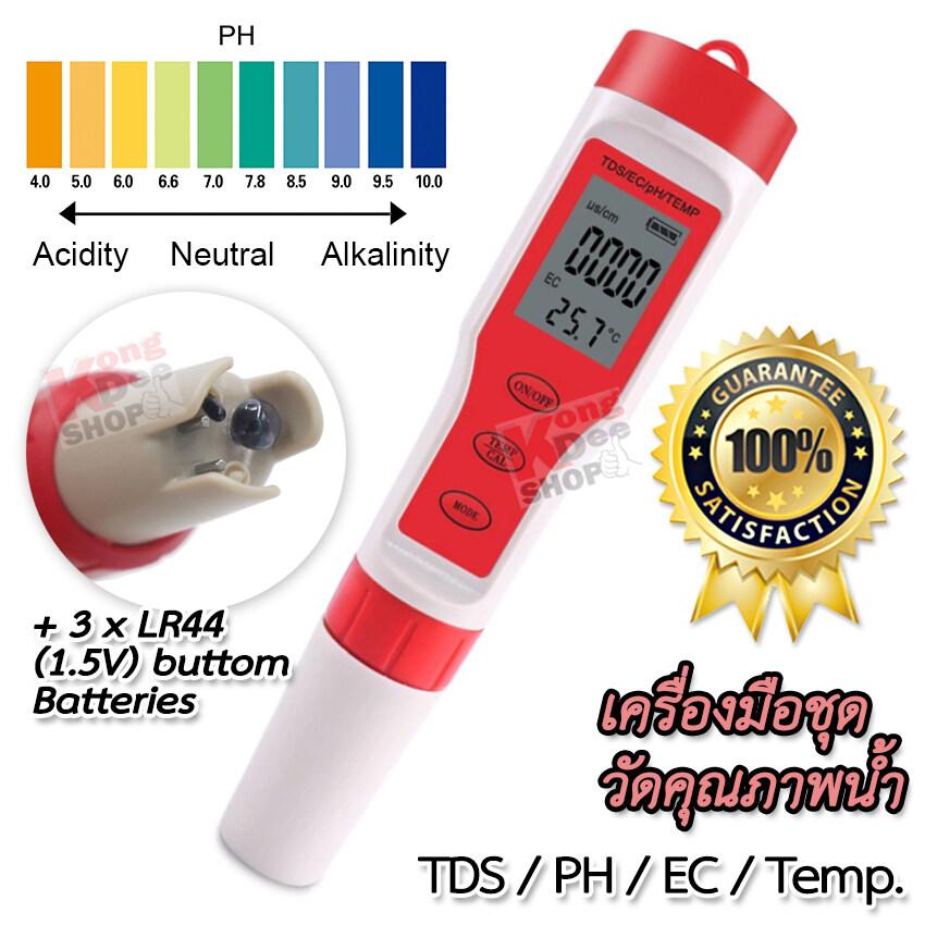 EZ-9908 4 in 1 Professional TDS PH / EC / Temperature Meter Drinking Water Quality เครื่องมือชุดวัดค่าpH แสดงค่าได้ถึง 3 อย่าง อุปกรณ์ใช้สำหรับตรวจสอบ ค่าพีเอช อีซี
