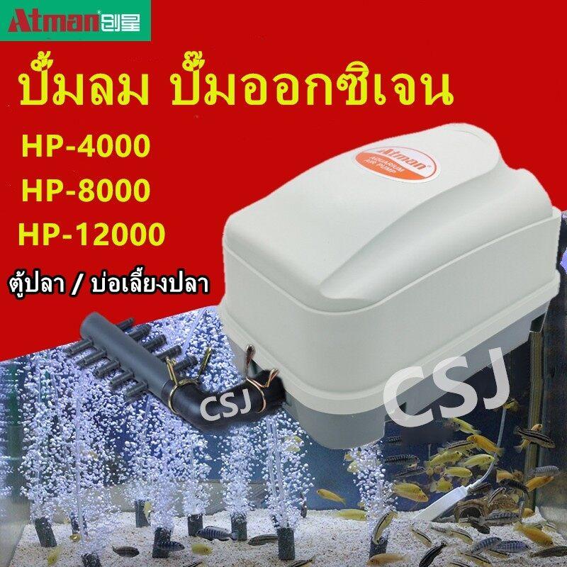 ATMAN HP 4000/HP-8000/HP-12000 ปั้มลม ปั๊มออกซิเจน ปั๊มลมบ่อปลา ตู้ปลา / บ่อเลี้ยงปลา