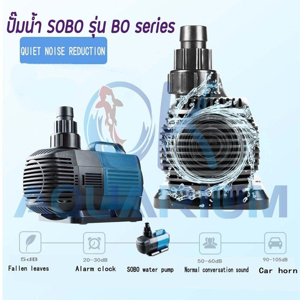 ปั๊มน้ำประหยัดไฟ SOBO BO 2000A/3800A/4800A/5000A/6000A/8000A/9000A ปั้มน้ำตู้ปลา ปั้มน้ำบ่อปลา