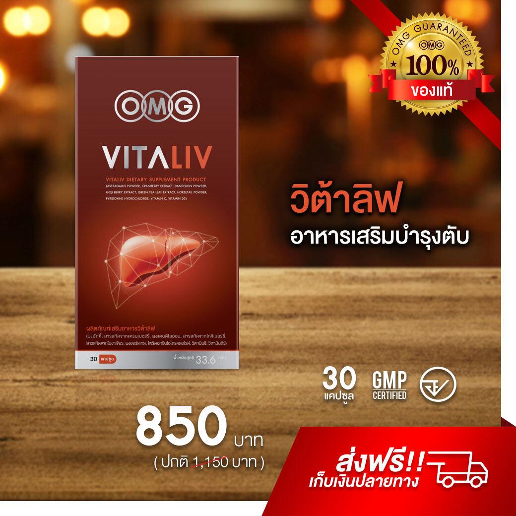 OMG Vitaliv ( 30 Caps. 1 กล่อง) บำรุงตับด้วยโอเอ็มจี วิต้าลิฟ