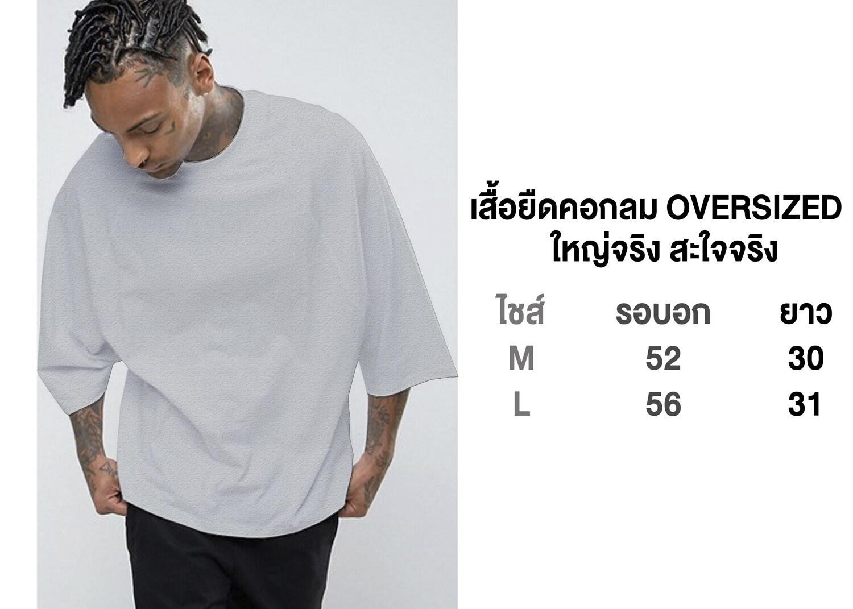 เสื้อยืด Over Size คอกลมสำหรับคนที่ชอบเสื้อตัวใหญ่ ผ้านิ่ม ใหญ่จริง ดูไชส์ได้ที่รูปภาพ Cotton100% Street Style