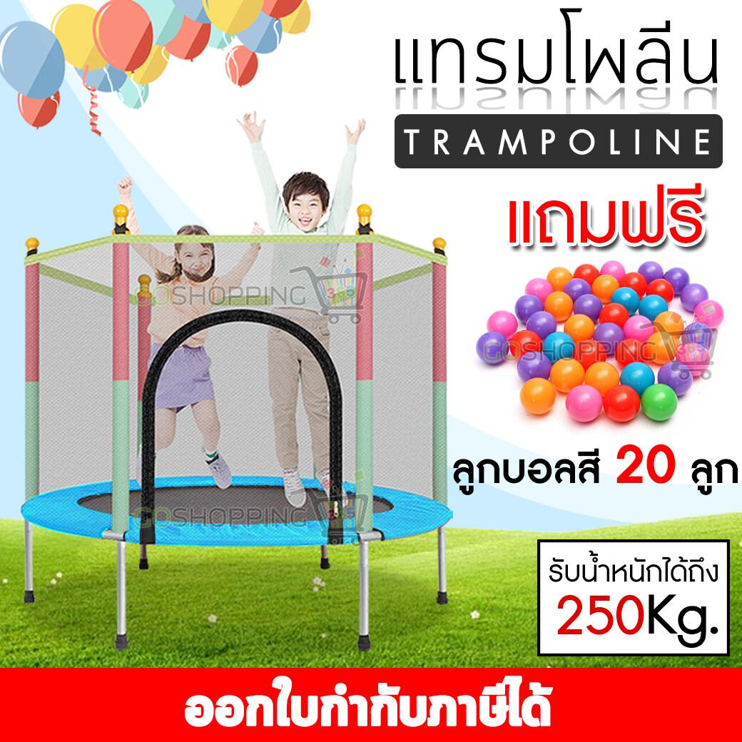 แทรมโพลีนเด็ก เตียงกระโดดสำหรับเด็ก Kids Trampoline ขนาด 140cm x 122cm