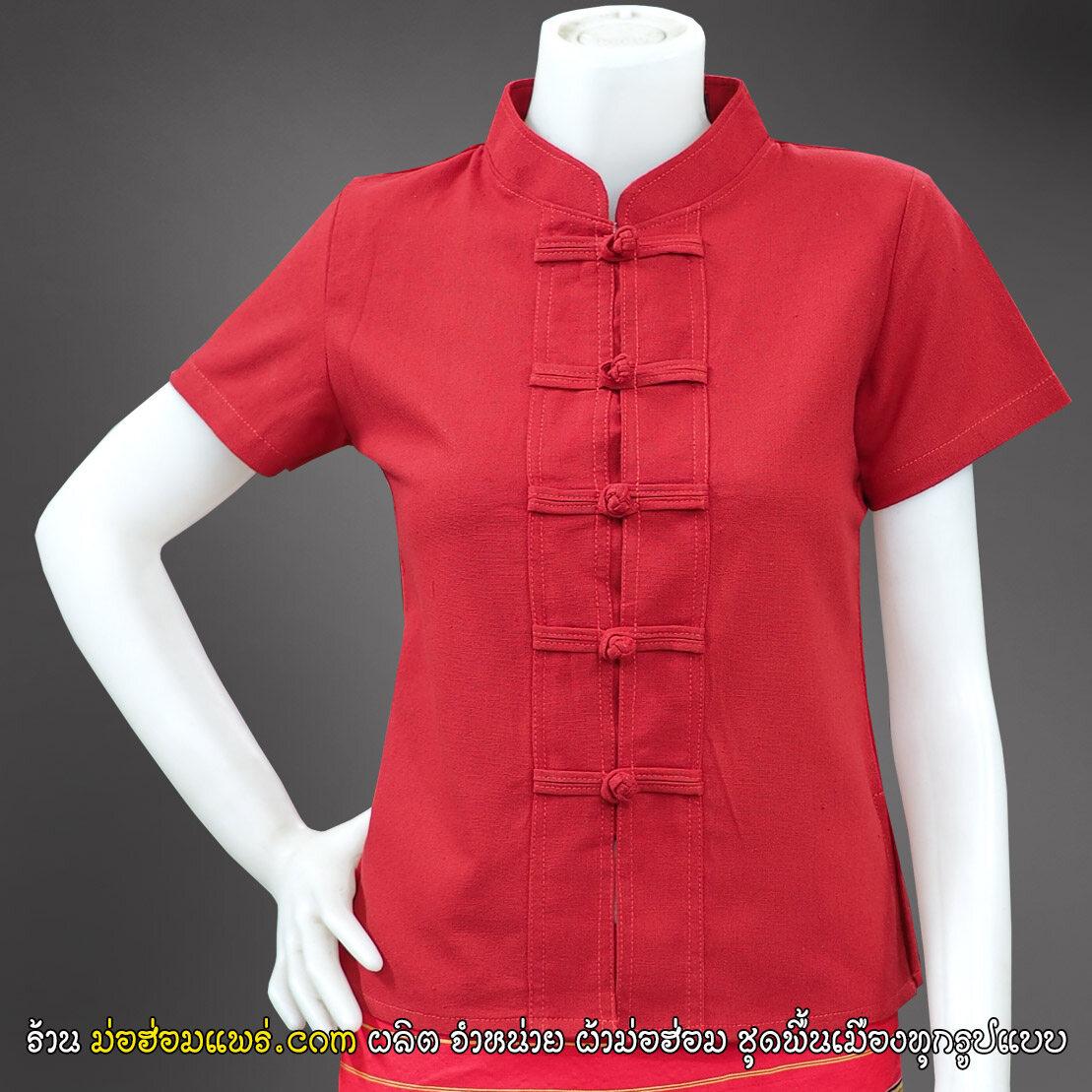 เสื้อสีแดง คอจีนกระดุมจีน หญิง เข้ารูป สวมใส่สบาย (ผ้าฝ้าย100%) ตรุษจีน.
