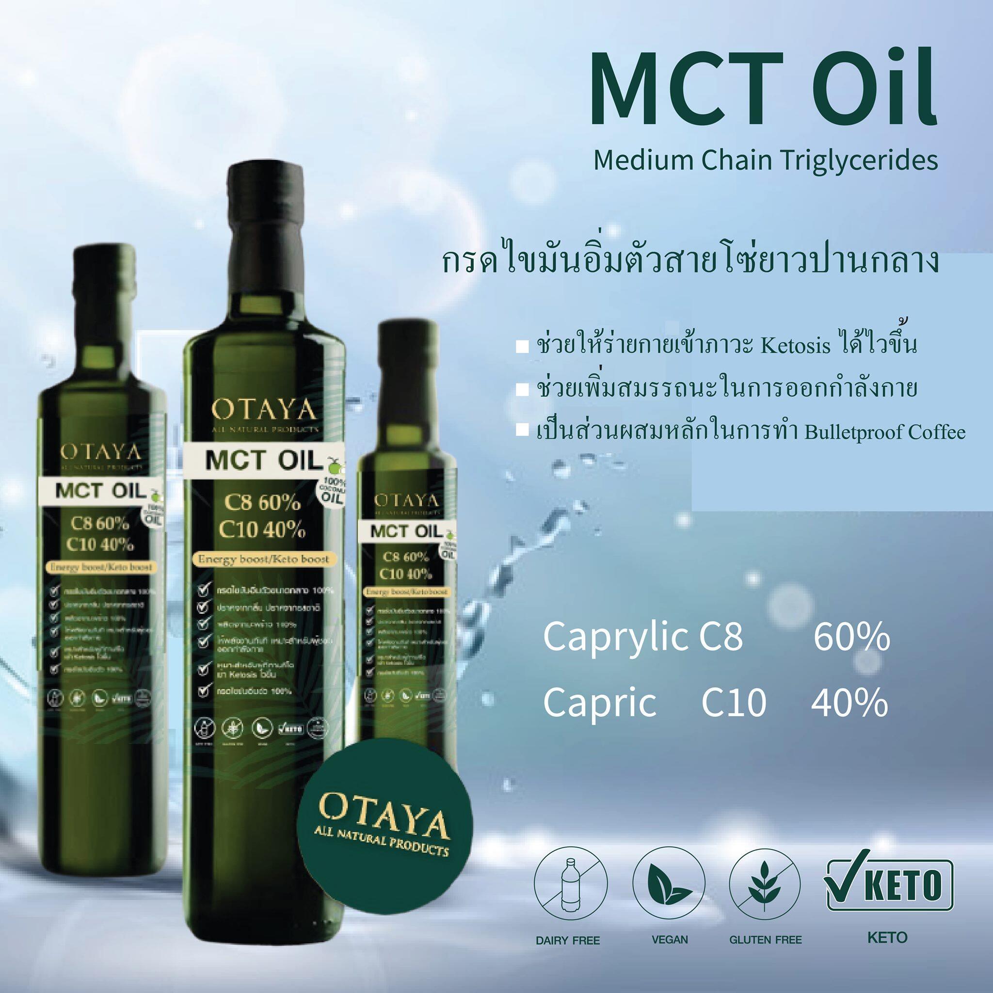 น้ำมันเอ็มซีทีออย์ Organic Coconut Mct Oil By Otaya 250ml..