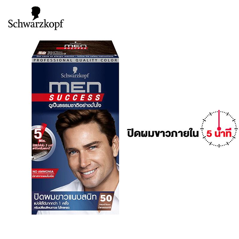 Schwarzkopf Men Success No.50 Natural Brown 1 Pcs. ชวาร์สคอฟ เมน ซัคเซส น้ำตาลธรรมชาติ 1 กล่อง.