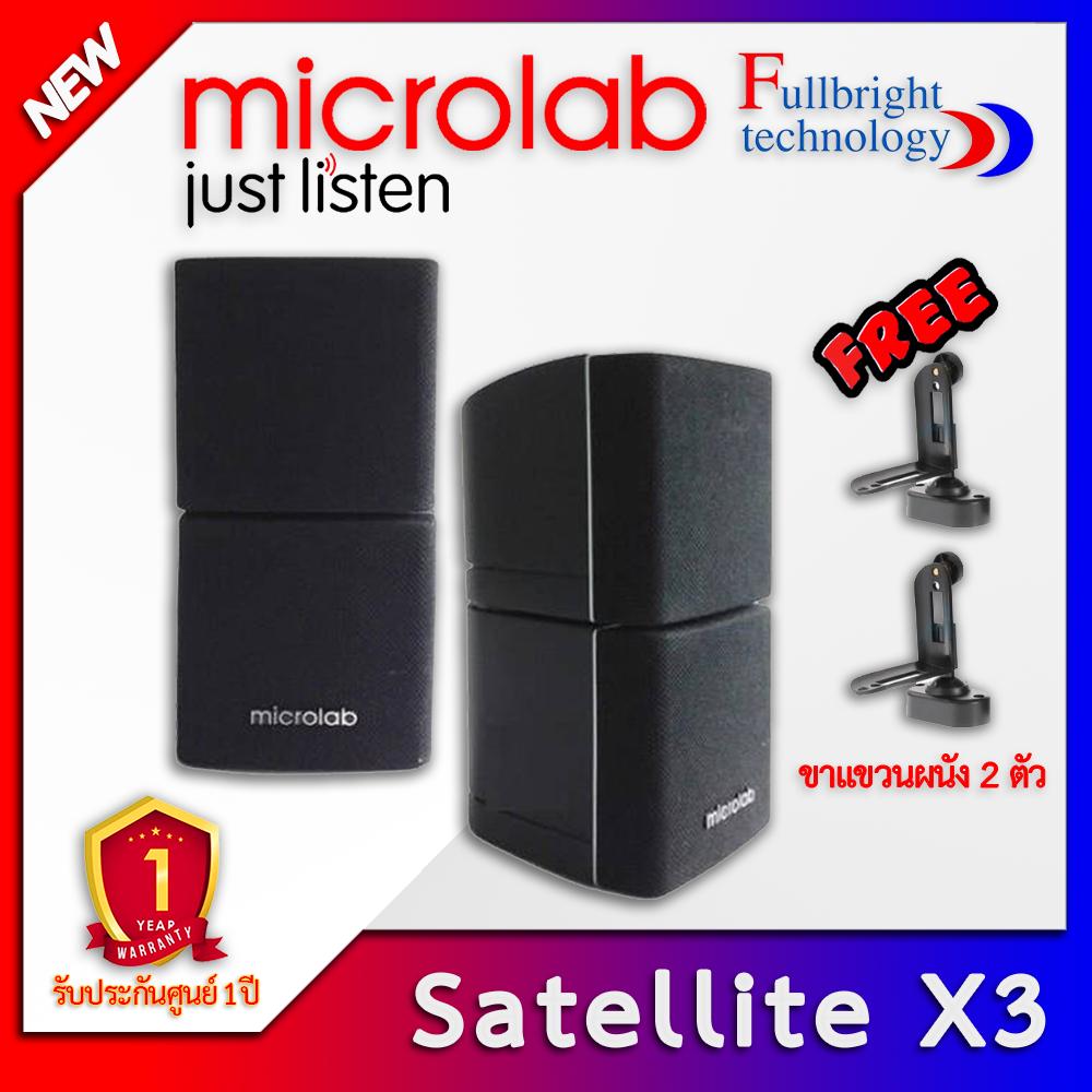 Microlab Satellite X3 - Black ลำโพงข้างสำหรับ Microlab X3,x2,x3 5.1,x15l พร้อมขาแขวน 1 คู่ ประกันศูนย์ 1 ปี By Fullbright Technology.