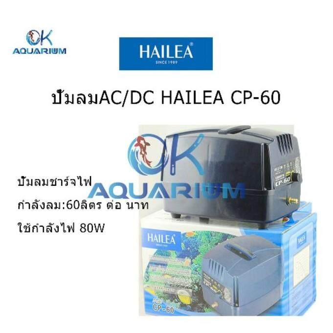 ปั๊มลมสำหรับบ่อปลา HAILEA CP-60