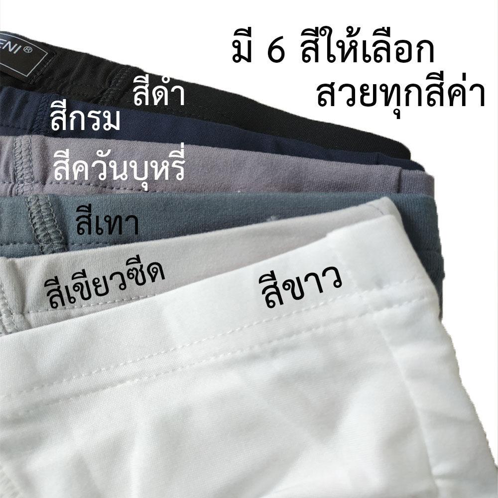 กางเกงในชาย กางเกงในผู้ชาย ผ้านิ่ม ขอบย่น #8812
