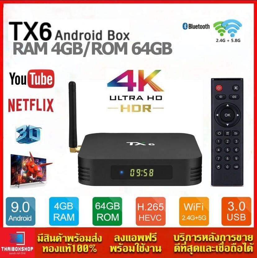 Tx6 (64gb Rom ) แรม 4gb / 64gb Allwinner H6 Bluetooth Wifi5g Android 9.0 Thaiboxshop.