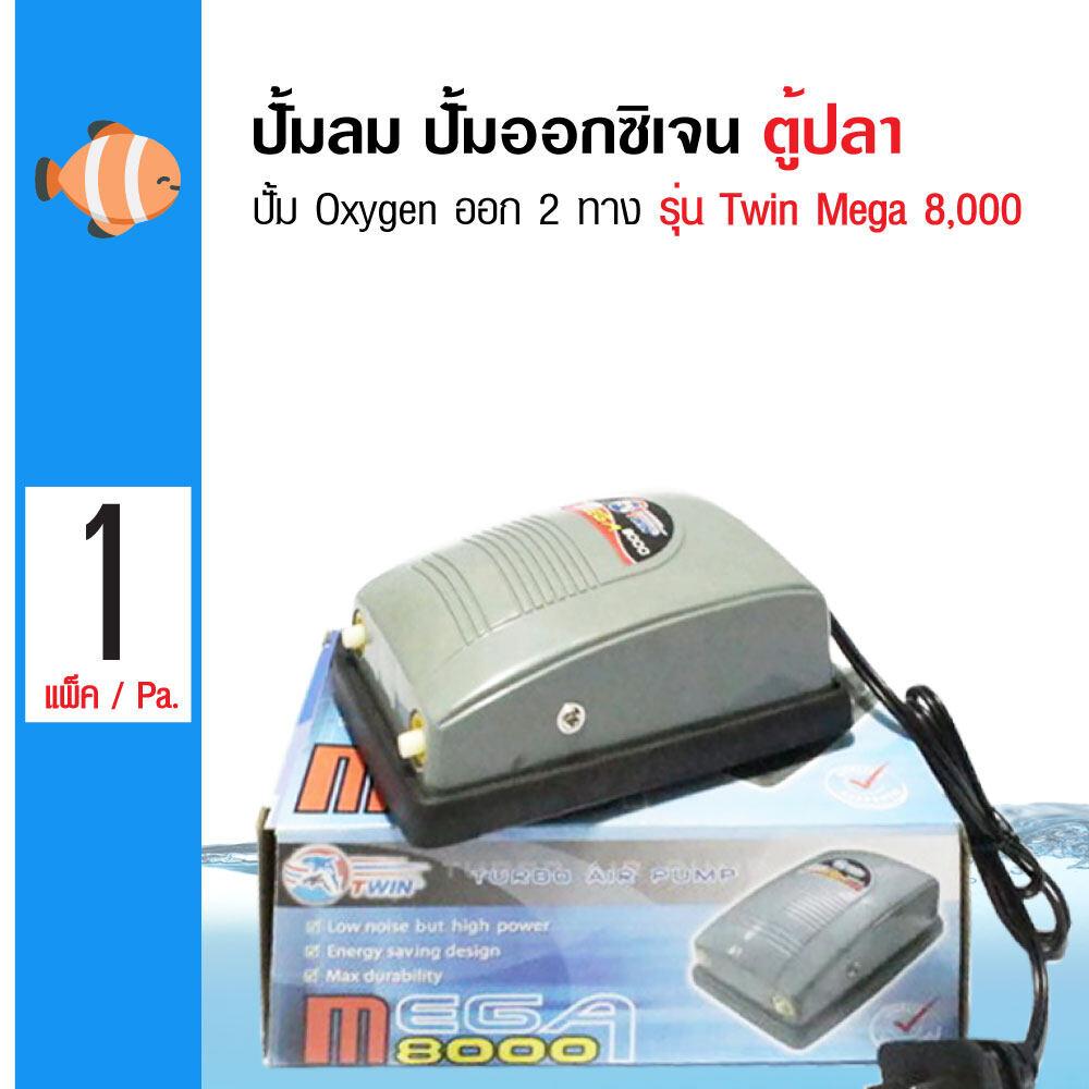 Twin Mega 8000 ปั้มลม ปั้มออกซิเจน 2 ทาง สำหรับเลี้ยงปลา กุ้ง 220V 50H