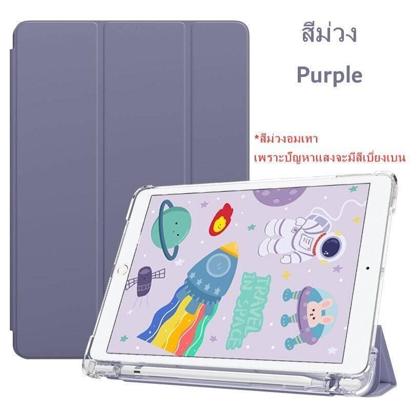 [พร้อมส่ง] ฝาครอบป้องกัน iPad 10.2 gen7 gen8 iPad case iPad 10.5 2019 Air3 พร้อมช่องเสียบปากกาฝาหลังใสPro10.5กรณีair1/2 9.7
