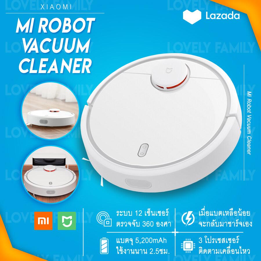 [พร้อมส่ง ในไทย] หุ่นยนต์ดูดฝุ่น เครื่องดูดฝุ่น ทำความสะอาด อัจฉริยะ xiaomi mi robot vacuum cleaner