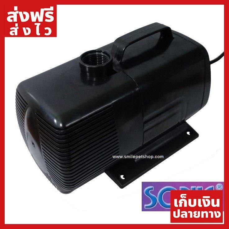 [ส่งฟรี] Sonic AP-5800(ปั๊มน้ำสำหรับตู้ปลา และบ่อปลา ความแรง 12000 L/Hr.) ของแท้ ส่งไว ได้ของไว ฟรี!! ของแถม มีดนามบัตรพกพา