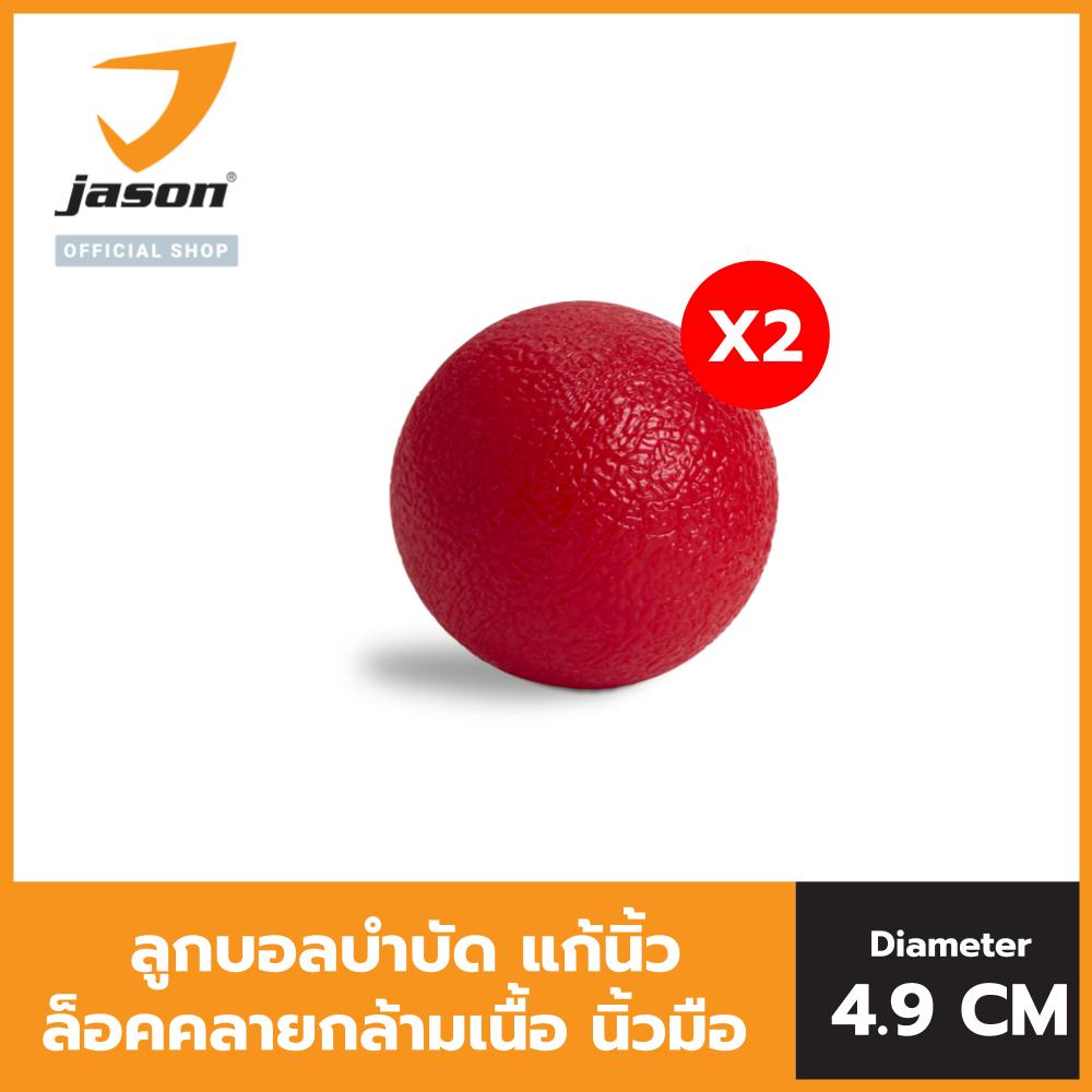 [2 ชิ้น] Jason ลูกบอลคลายกล้ามเนื้อ รุ่น Tpr Hand Ball Diameter 4.9 Cm. Massage Ball ลูกบอลบำบัด แก้เมื่อยล้า กายภาพบำบัด Js0573x2.