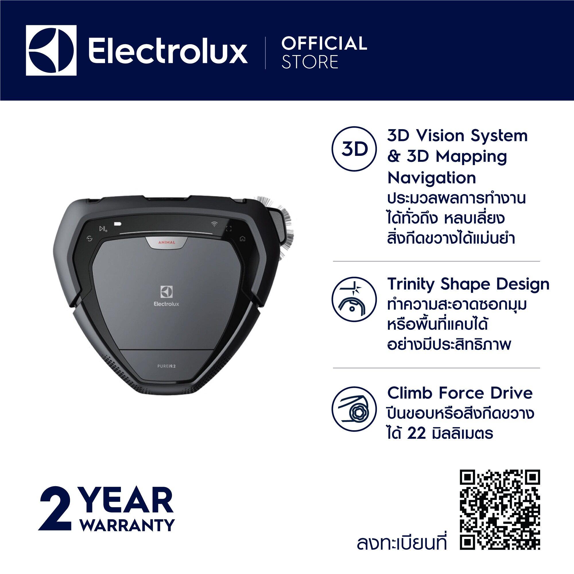 Electrolux เครื่องดูดฝุ่นหุ่นยนต์ รุ่นPI92-6SGM with 3D vision system?