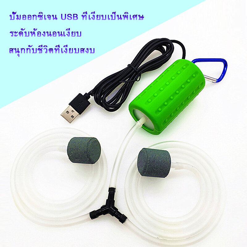 สต็อก USB Air Bubble Aerator ปั๊ม Hydroponic ออกซิเจนสำหรับพิพิธปั๊มเติมอากาศที่เงียบสงบเป็นพิเศษพิพิธภัณฑ์สัตว์น้ำขนาดเล็กปั๊มลมออกซิเจนออกซิเจนล้างหัวรถจักรปั๊มออกซิเจนภัณฑ์สัตว์น้ำตู้ปลา