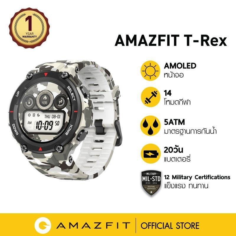 AMAZFIT T-Rex Smartwatch แบตอึด 20 วัน กันน้ำ 50 เมตร ประกัน 1 ปี (สมาร์ทวอทช์ นาฬิกาอัจฉริยะ)