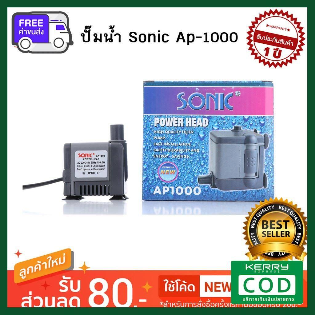 [ส่งฟรี ส่งไว] SONIC AP-1000 ปั๊มน้ำไซส์จิ๋ว (ถูกที่สุด) ของแท้ คุณภาพดี ส่งไว ส่งทุกวัน ฟรี!! ของแถม