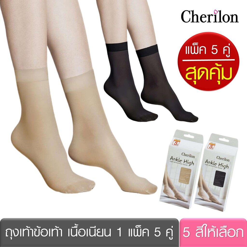 [คุ้ม 1 แพ็คมี 5 คู่] Cherilon เชอรีล่อน ถุงเท้าข้อสั้น เนื้อเนียน ลดเหงื่อใต้ฝ่าเท้า ป้องกันรองเท้ากัด มี 5 สี NSB-5AN
