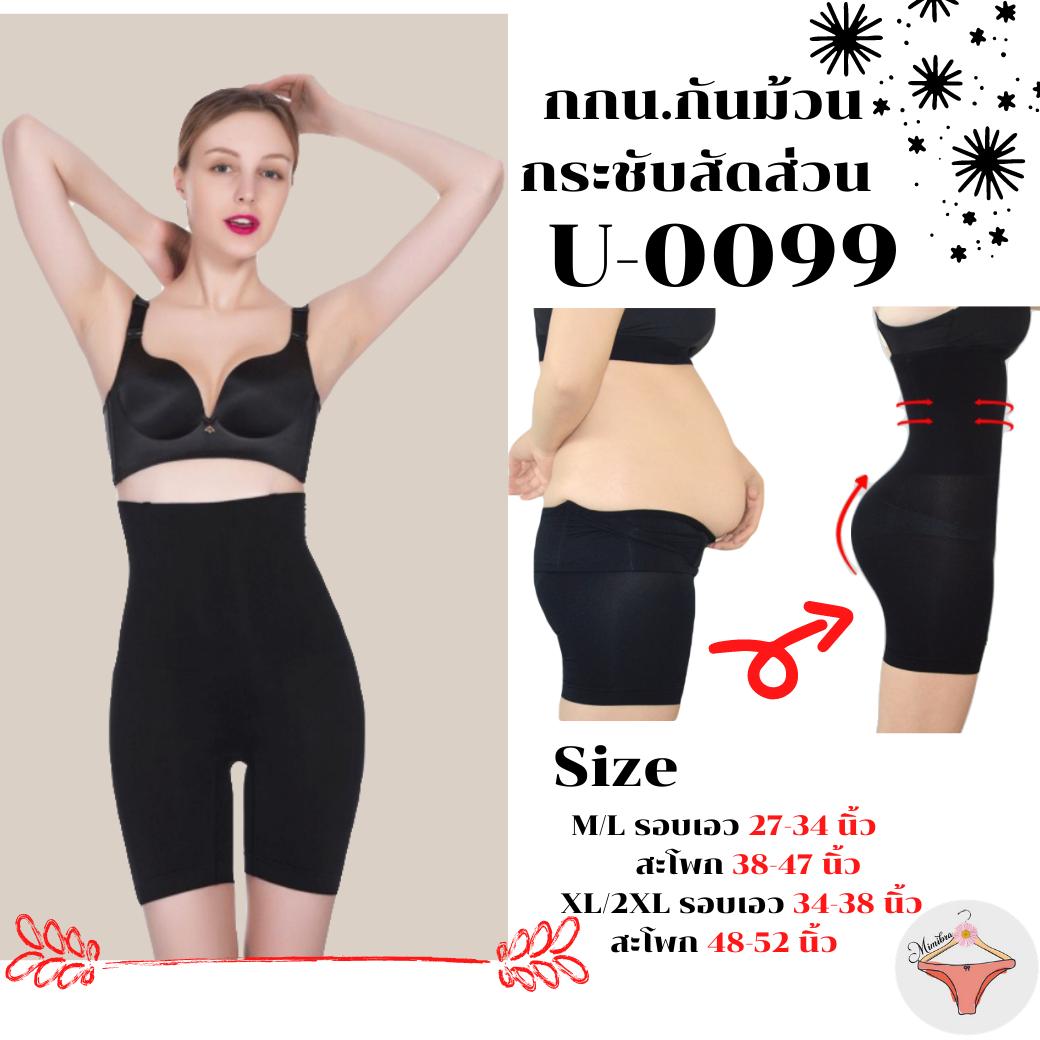 ⚡️sale⚡️u-0099 กางเกงในกันม้วนกระชับสัดส่วน กางเกงในเก็บพุง กางเกงกระชับต้นขา กางเกงสเตย์ กางเกงรัดพุง กางเกงรัดหน้าท้องและต้นขา ขายดี.