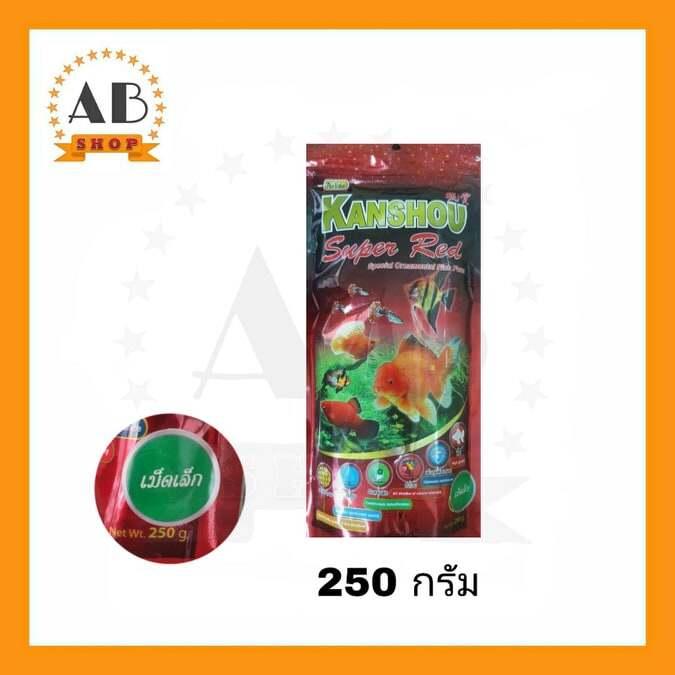 อาหารปลาสวยงาม คันโช เกรดพรีเมี่ยม KANSHOU  Super Red ขนาด 250 กรัม เม็ดเล็ก