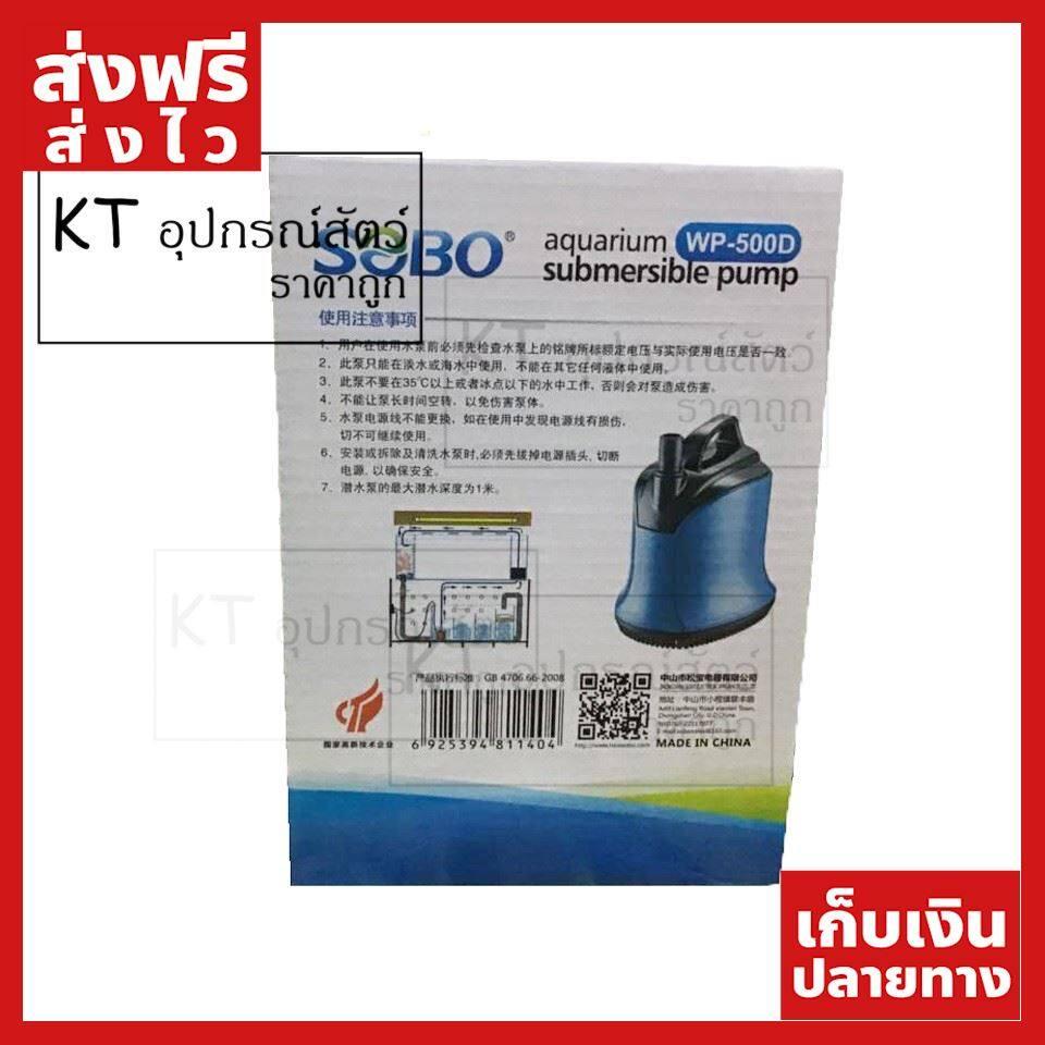 [ส่งฟรี] SOBO Wp-500D ปั๊มน้ำไดโว่ ขนาดกลาง ของแท้ ส่งไว ได้ของไว ฟรี!! ของแถม มีดนามบัตรพกพา