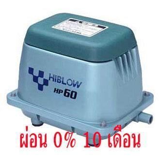 ปั้มลม Hiblow HP-60 นำเข้าจากญี่ปุ่น