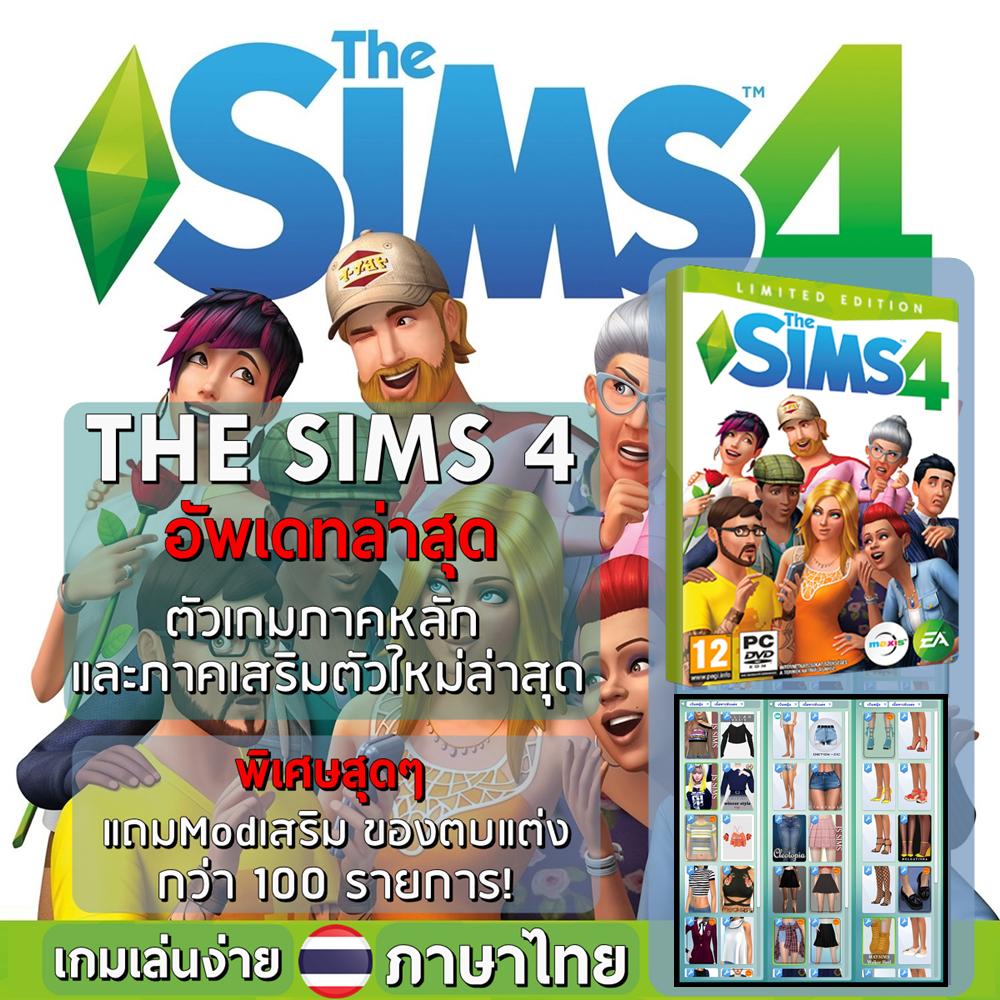 ใหม่ล่าสุด! เกมคอมพิวเตอร์ Pc - มีให้เลือก Dvd และ Usb Flashdrive | The Sims 4 ภาคใหม่ล่าสุด ภาคหลัก+ภาคเสริมครบทุกภาค ภาษาไทย | แผ่นเกม คอมพิวเตอร์ Pc Game.